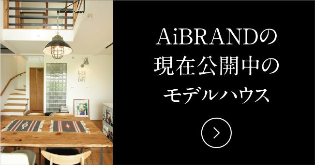 AiBRANDの現在公開中のモデルハウス