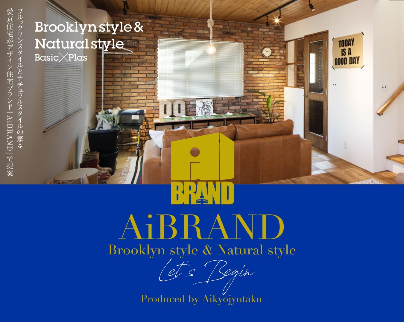 ナチュラルスタイルとブルックリンスタイルの家を愛京住宅がデザイン住宅ブランド「AiBRAND」で提案