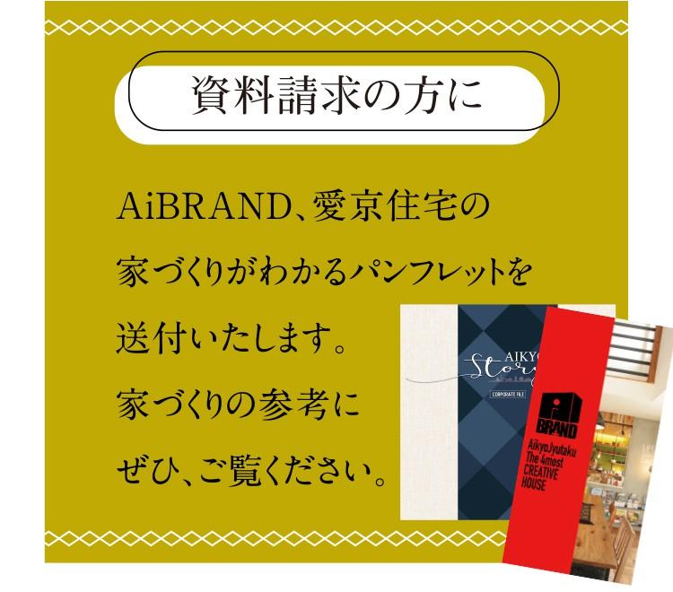 資料請求でAiBRAND、愛京住宅の家づくりがわかるパンフレットを送付いたします