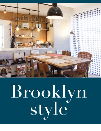 Brooklyn style ブルックリンスタイル