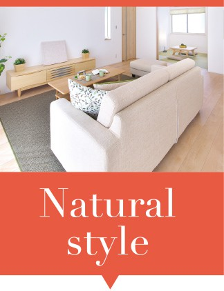 Natural style ナチュラルスタイル