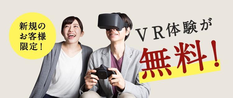 新規のお客様限定!VR体験が無料!