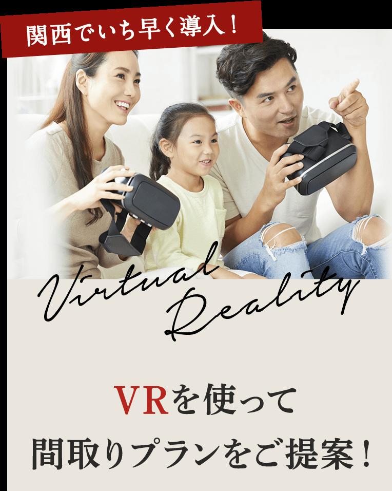 関西でいち早く導入!VRを使って間取りプランをご提案!